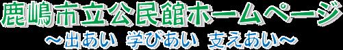 鹿嶋市立公民館(まちづくりセンター)