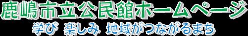 鹿嶋市立公民館(まちづくりセンター)ホームページ